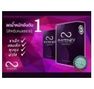 (2 กล่อง) Phyteney ไฟทินี่ ลดน้ำหนัก