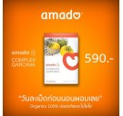 Amado S อมาโด้ เอส กล่องส้มรุ่นใหม่ เชนธนา