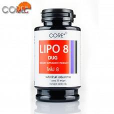 "CORE"" LIPO 8 ปริมาณ 50 แคปซูล -> 1 ขวด"